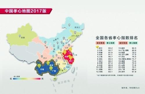 中国孝心地图走红引发网友热议 看看你的家乡排第几