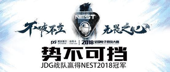 势不可挡,JDG击败TOP赢得NEST2018冠军