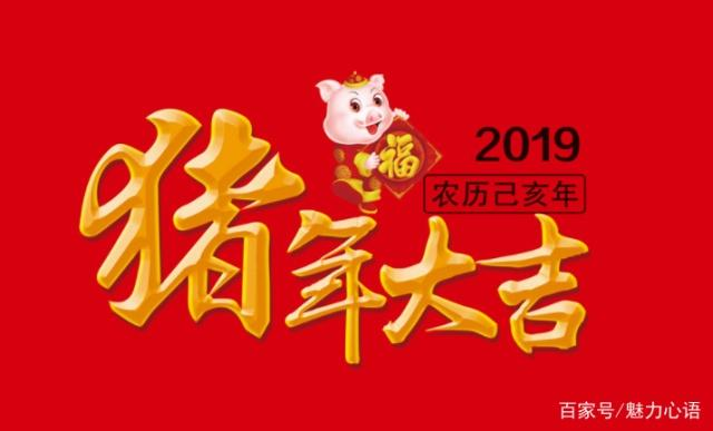 2019年经典的春节拜年祝福语大全,祝你猪年春节快乐,福寿无边!