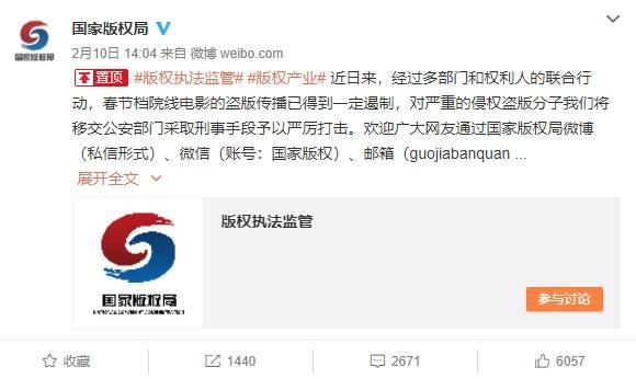 春节档电影泄露怎么回事 春节档电影泄露有何影响违法吗