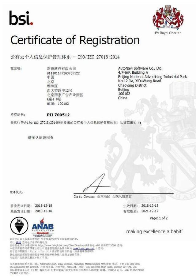 高德地图获得ISO 27018安全标准认证