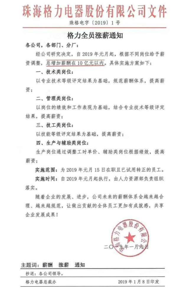 格力电器宣布加薪_斗牛士影音