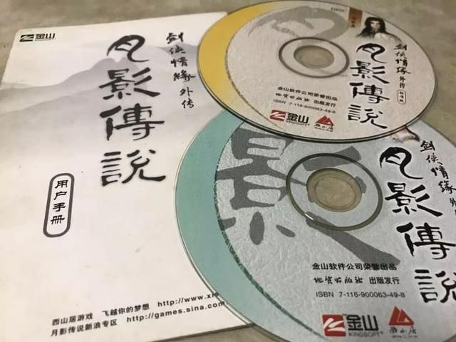 """""""剑侠情缘""""有部外传曾远销日本,还是Falcom代理的"""