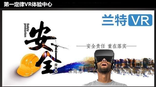 建筑工地安全体验馆:用VR新科技打造全新多媒体场馆建设