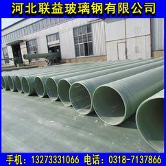 枣强联益厂家专业生产口径为900mm的市政工程玻璃钢管道 型号齐全