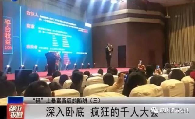 """记者卧底千人大会!戳破盖网""""壹键哥""""暴富背后的传销陷阱"""