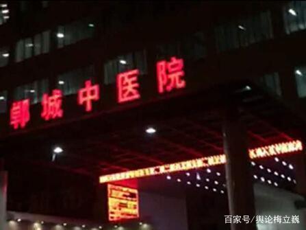 郸城县中医院院长付登宵贪污受贿违法违纪