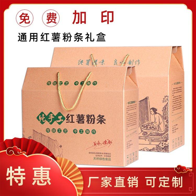 粉条包装盒新乡纸箱厂定做粉条包装盒款式精美