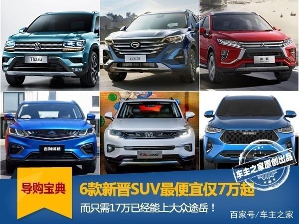 六款新晋SUV最便宜仅7万起,而17万已经有大众途岳!