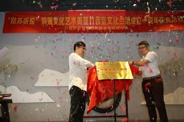 """体验姑苏生活美学,""""姑苏听悦""""箫文化艺术周在苏州成功举办"""