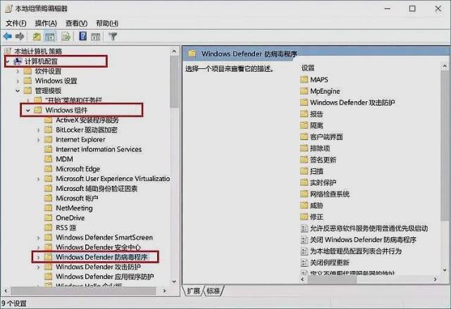 WIN10彻底关闭自带的杀毒软件 第3张