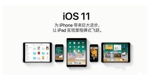 iOS 11终于解决了这10个问题