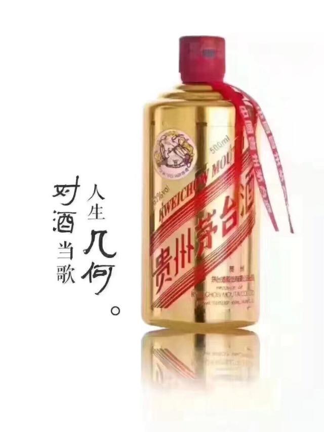 怎样辨别真假茅台酒(二)