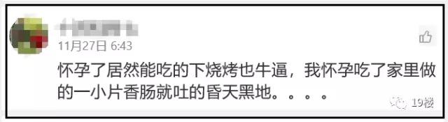 """""""哈尔滨孕妇""""网络直播喝酒:怀孕9个月 放纵一把"""