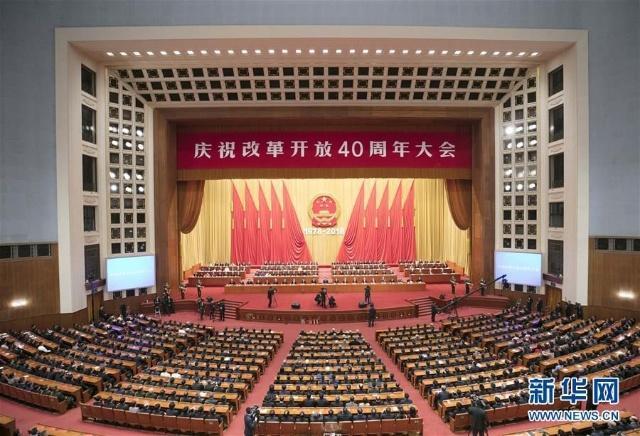 全文!習近平在慶祝改革開放40周年大會上的講話(現場實錄)