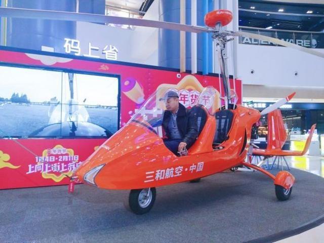 年货节买什么最拉风?载人飞机正式登陆上海苏宁门店