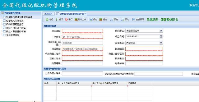 福州公司注册 福州代理记账 福州营业执照代办