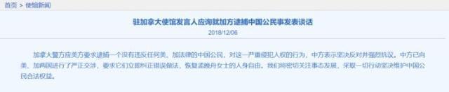 孟晚舟保释听证 加拿大回应时间定于12月7日