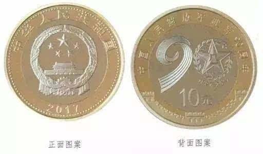 建军90周年纪念币预约时间 什么银行兑换建军90周年普通纪念币