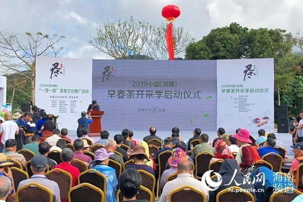 促进茶旅文融合 2019中国(海南)早春茶开采季正式启动