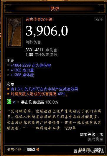 麦剑、焚炉、风刀……曾在《暗黑破坏神3》名动一时的传奇武器!