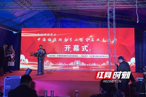长沙中海梅溪湖壹号召开首届业主大会  实名投票选出业主委员会