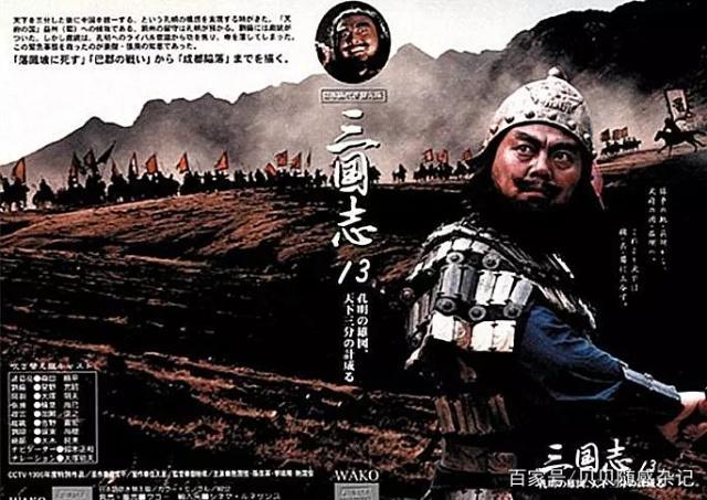 央视《三国演义》海外热播,日本宣传海报别有一番味道 文艺作品 第8张