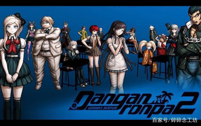 超级弹丸论破2:再见绝望学园/Super Dangan Ronpa 2 : Sayonara Zetsubou Gakuen