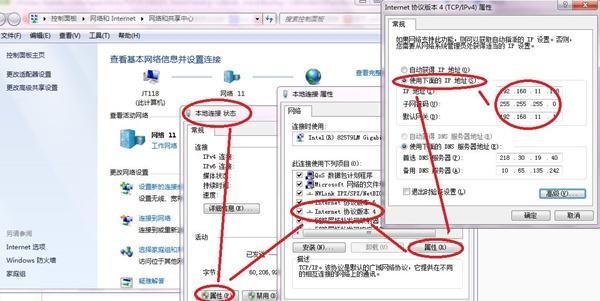 刷票可以怎么更换IP地址