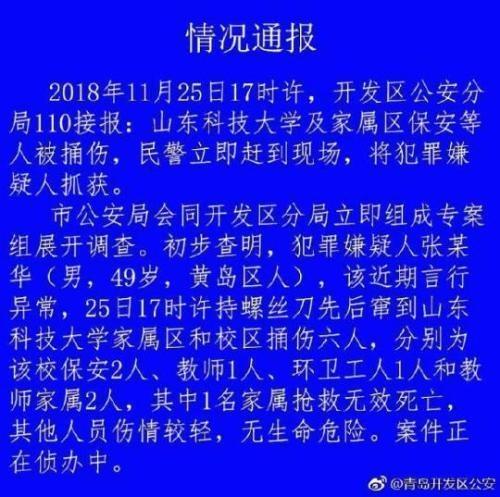 警方通报山科大青岛校区伤人事件 致1人遇害5人受伤