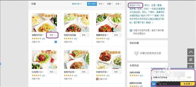 怎么网站:如何网上订餐_百度经验-U9SEO