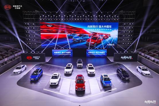 三大矩陣九款新車 比亞迪春季新品發布會