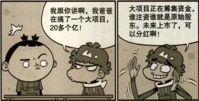 猫小乐:用20亿的诱饵骗10元臭豆腐