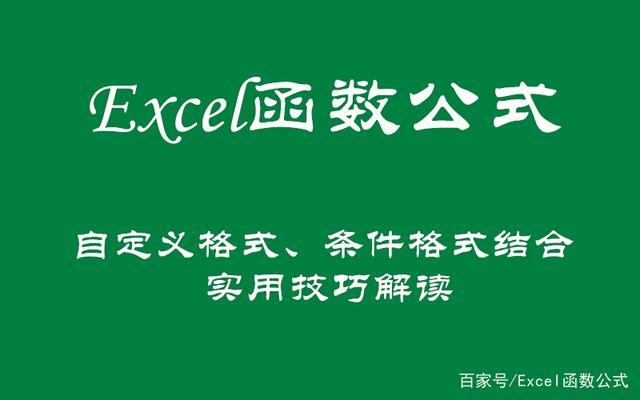 Excel函数公式:自定义格式和条件格式的完美组