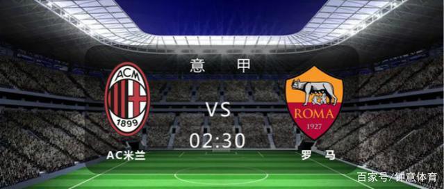 AC米兰VS罗马前瞻:米兰主场对罗马已经3连败