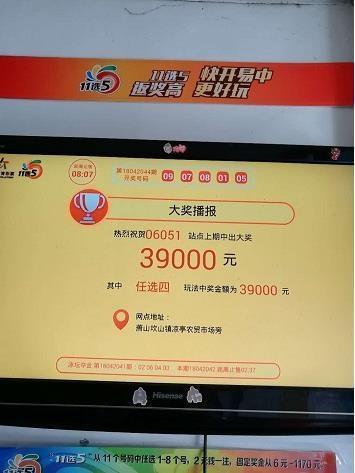 """倍投""""11选5""""任选四 杭州彩民中3.9万元 中奖趣闻 第1张"""