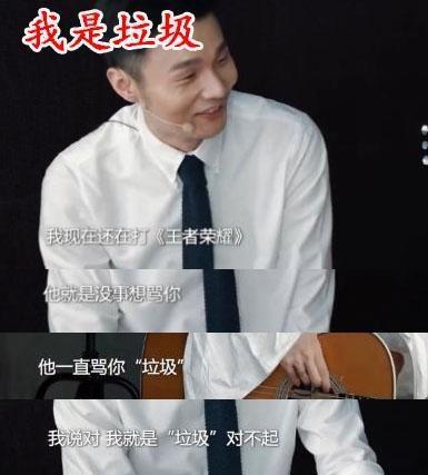 李荣浩掌握了王者荣耀的精髓?李荣浩称玩游戏经常被骂应该这么做