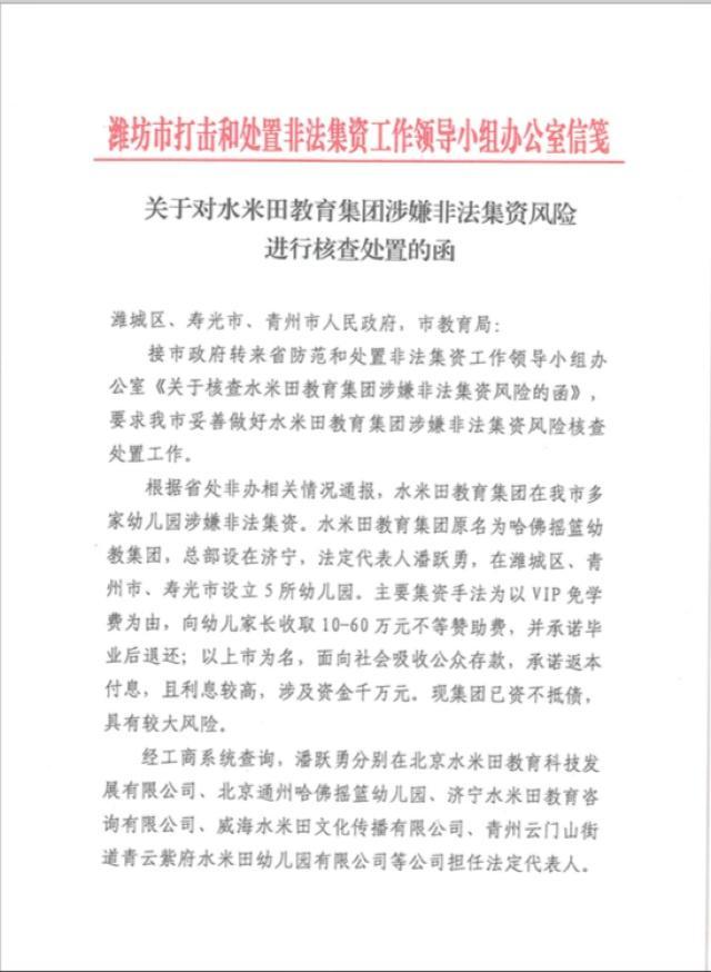 水米田教育集團涉嫌非法集資 政府已經開始介入核查