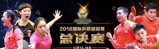 CCTV5直播乒联总决赛盛宴 许昕王曼昱首日对决时间表