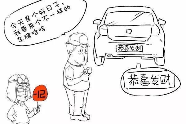 扣12分,准驾机型不符,高速上倒车逆行,是未悬挂机动车号牌,污损遮挡车牌