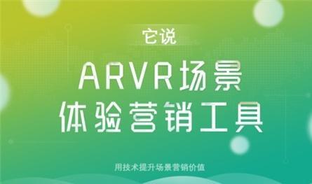"""""""它说""""加入百度AI加速器,""""它说""""成为百度AI合作伙伴 它说AR制作 第2张"""