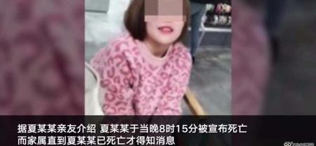 19岁女孩隆鼻手术后死亡,家属:死后才知道其被转院抢救