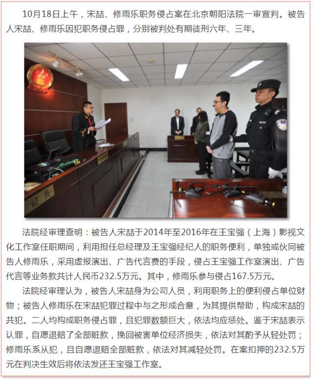宋喆获刑6年,王宝强与其律师张起淮合照乐开花