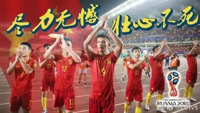 中国男足2∶1战胜卡塔尔队 但无缘2018年世界杯