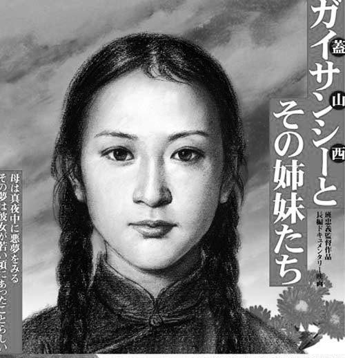 日本人以村民的生命作为威胁,她用自己的身体拯救全村的人