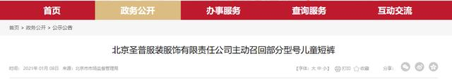 北京聖普服裝服飾有限責任公司主動召回部分型號兒童短褲