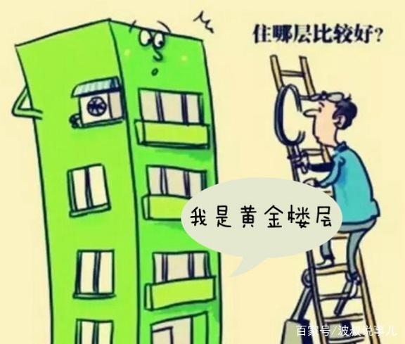 成都房产:这个被嫌弃的楼层,在内行眼里却是黄金楼层