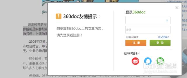 「在线电子图书馆」360图书馆