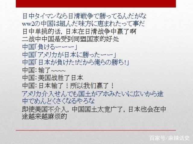 日本网民:二战中如果中日单挑,中国赢不了!中国