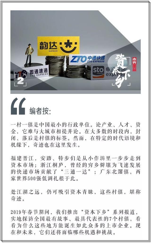 """坐拥中国民营快递半壁江山,""""桐庐帮""""的造富传奇史"""